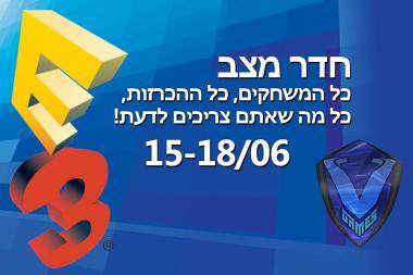 E3 2015 - חדר המצב