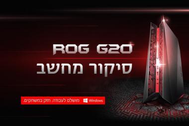 ROG G20 - מפלצת גיימינג שתכבוש כל משחק בשוק למשך שנים