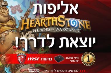 ההרשמה נפתחה לאליפות Hearthstone של MSI!