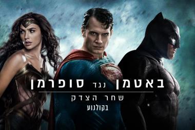 """זכו בכרטיס זוגי לסרט """"באטמן נגד סופרמן: שחר הצדק""""!"""
