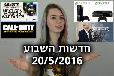 חדשות השבוע: Nintendo NX אינה הולכת להמשיך את ה-Wii U