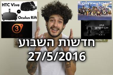 חדשות השבוע: Oculus Rift ו-HTC Vive נכנסות למלחמה