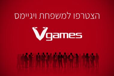הצטרפו אלינו למשפחת Vgames