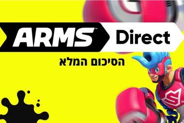 סיכום Nintendo Direct: האירוע התמקד במשחק ARMS