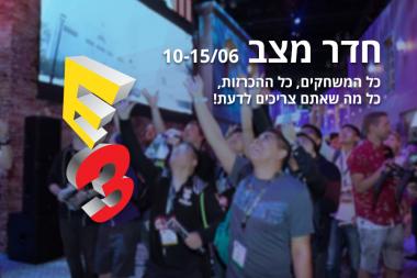 E3 2017 - חדר מצב