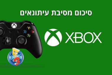 E3 2017: סיכום מסיבת העיתונאים של Xbox
