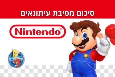 E3 2017: סיכום מסיבת העיתונאים של Nintendo
