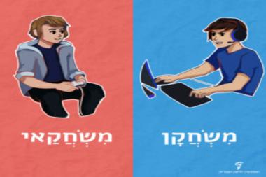 """""""משחקאים יקרים, שלום"""" - האקדמיה ללשון עברית מחפשת לעברת את הגיימרים"""