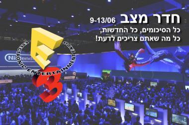 E3 2019 - חדר מצב