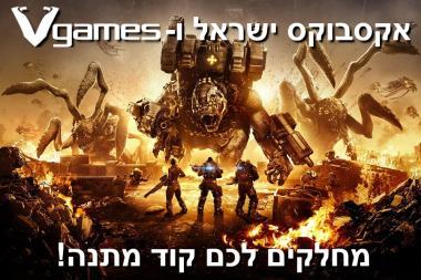 מיקרוסופט ישראל ו-Vgames מחלקים לכם קוד ל-Gears Tactics!