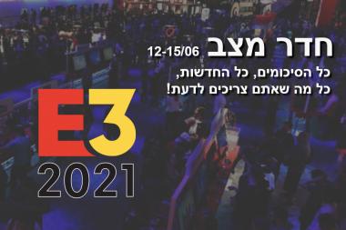 E3 2021 - חדר מצב
