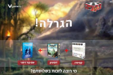 חברת הקובייה משחקים ו-Vgames מחלקים לכם שלושה משחקי קופסא חדשים!