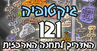 קומיקס משחקים: גיקטופיה #121