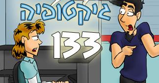 קומיקס משחקים: גיקטופיה #133