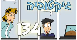 קומיקס משחקים: גיקטופיה #134