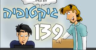 קומיקס משחקים: גיקטופיה #139