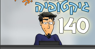 קומיקס משחקים: גיקטופיה #140