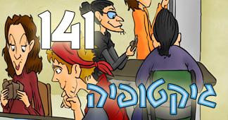 קומיקס משחקים: גיקטופיה #141