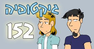 קומיקס משחקים: גיקטופיה #152