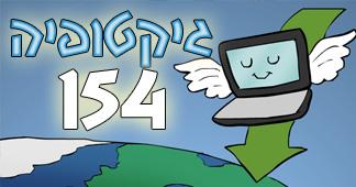 קומיקס משחקים: גיקטופיה #154