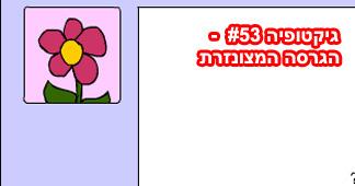 גיקטופיה #53 - הגרסה המצונזרת