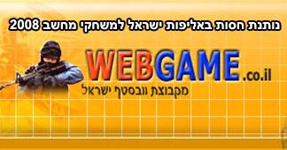 אליפות משחקים 2008: Webgame