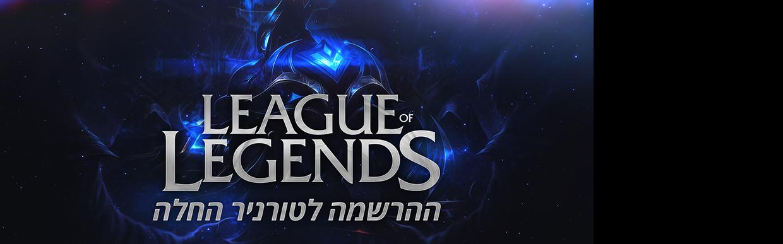 ההרשמה לטורניר League of Legends #2 בעיצומה!