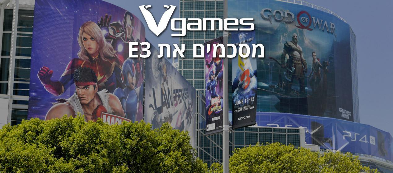 צוות Vgames מסכמים את E3