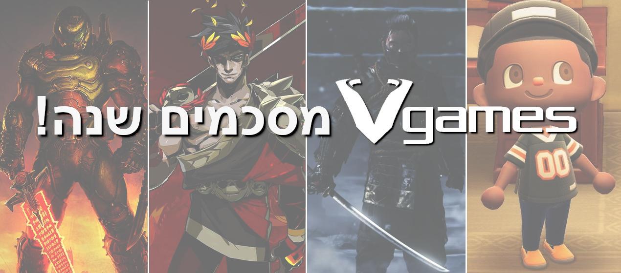 סיכום 2020 של צוות הכתבים של Vgames!
